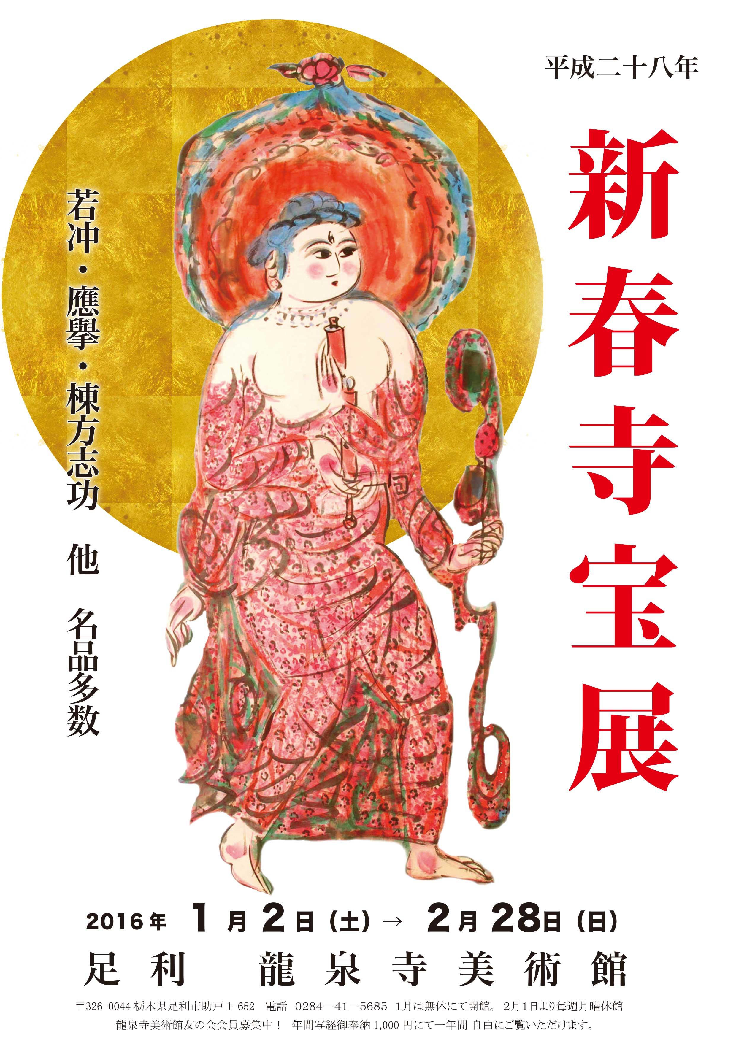 kikaku20151224
