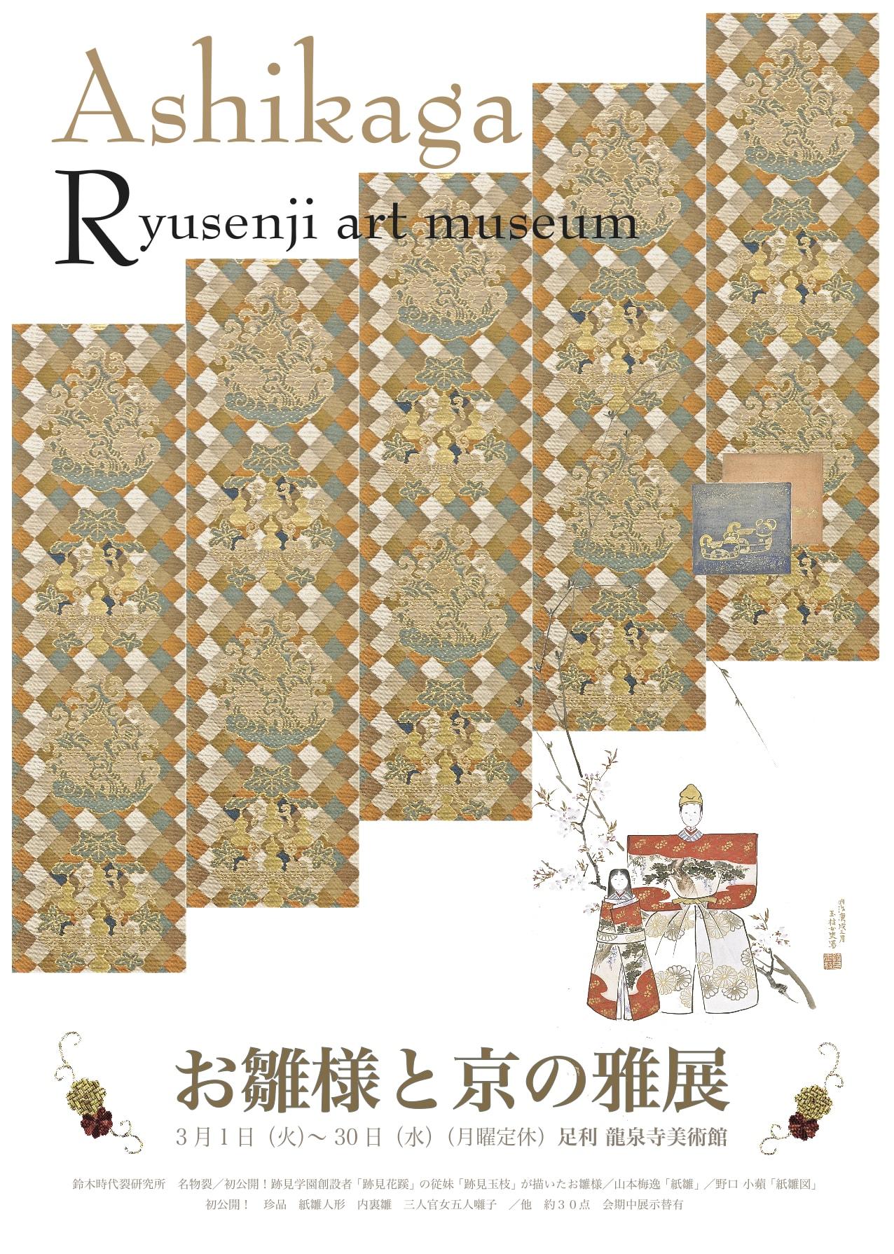 お雛様と京の雅展-min (1)