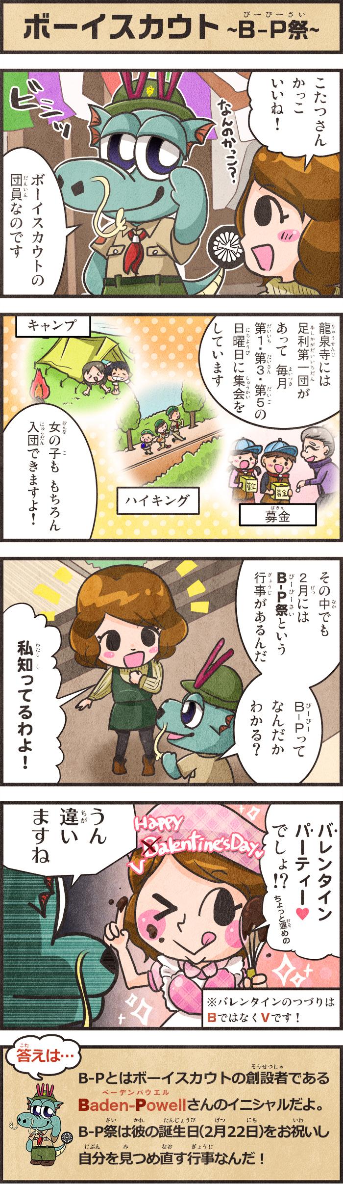 1602024_kotatsu_4koma_2_fin