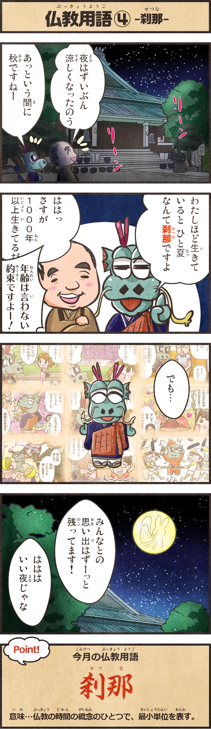 170905_kotatsu_4koma_21