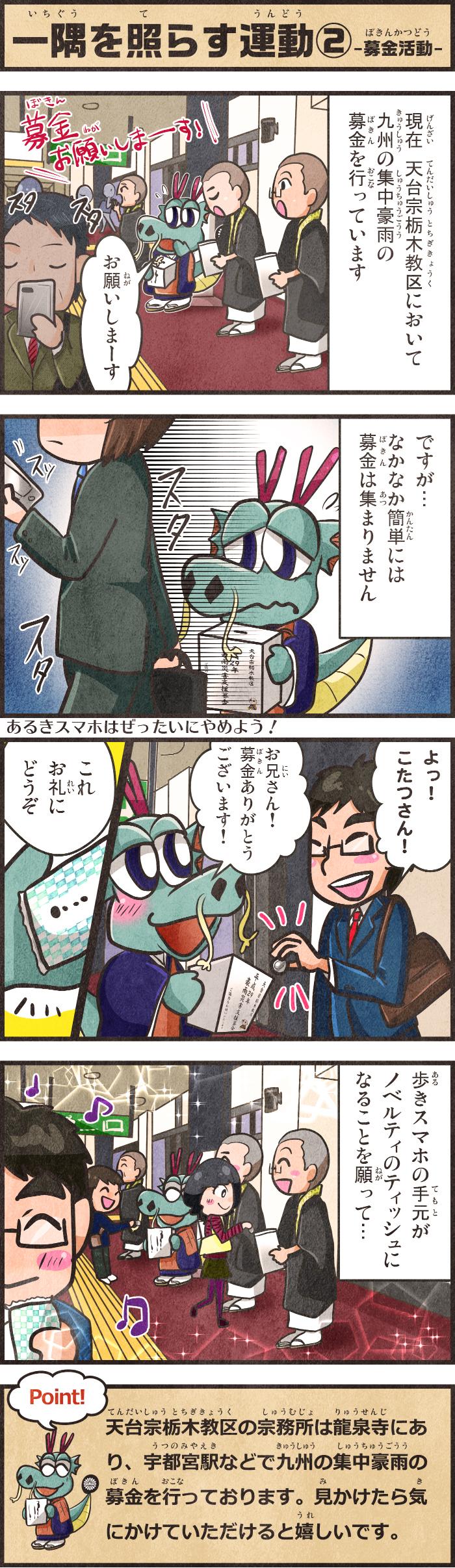 170927_kotatsu_4koma_22