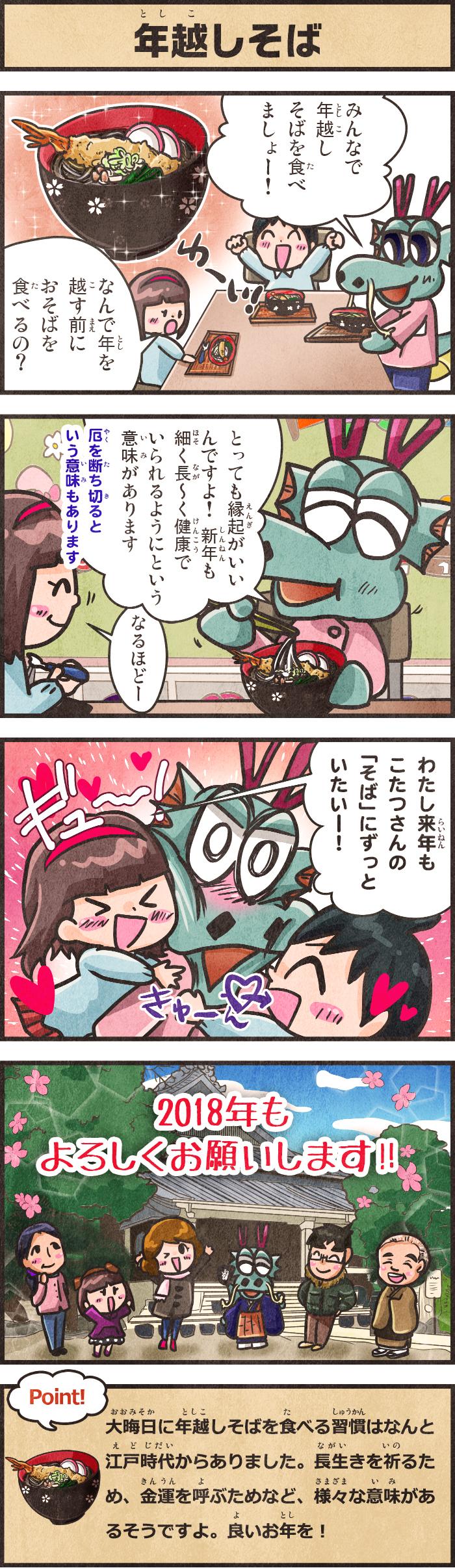 171221_kotatsu_4koma_24