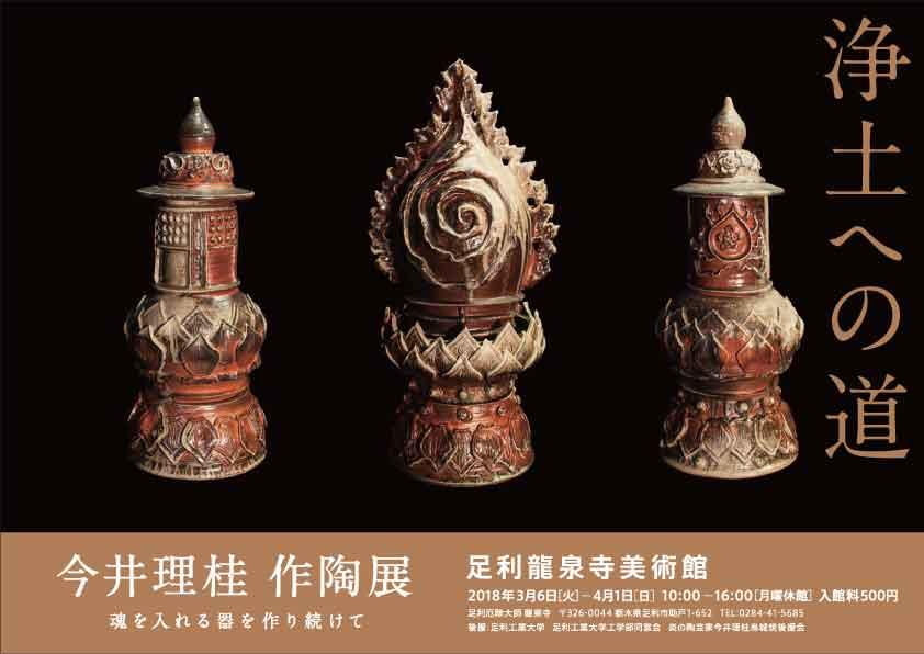 20180122龍泉寺美術館