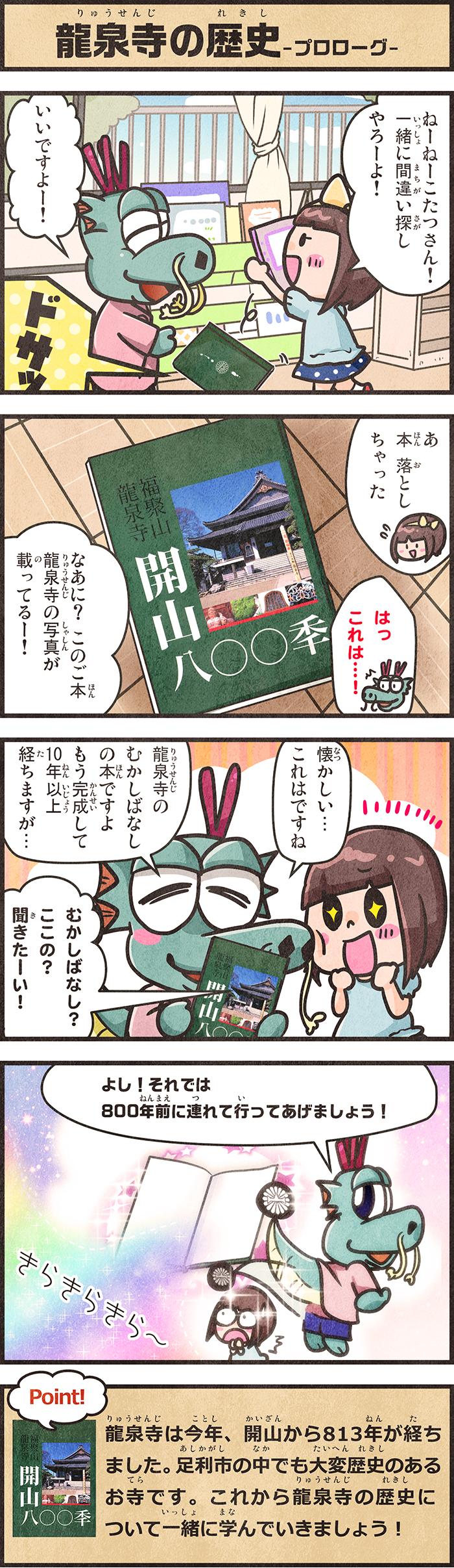 180509_kotatsu_4koma_29