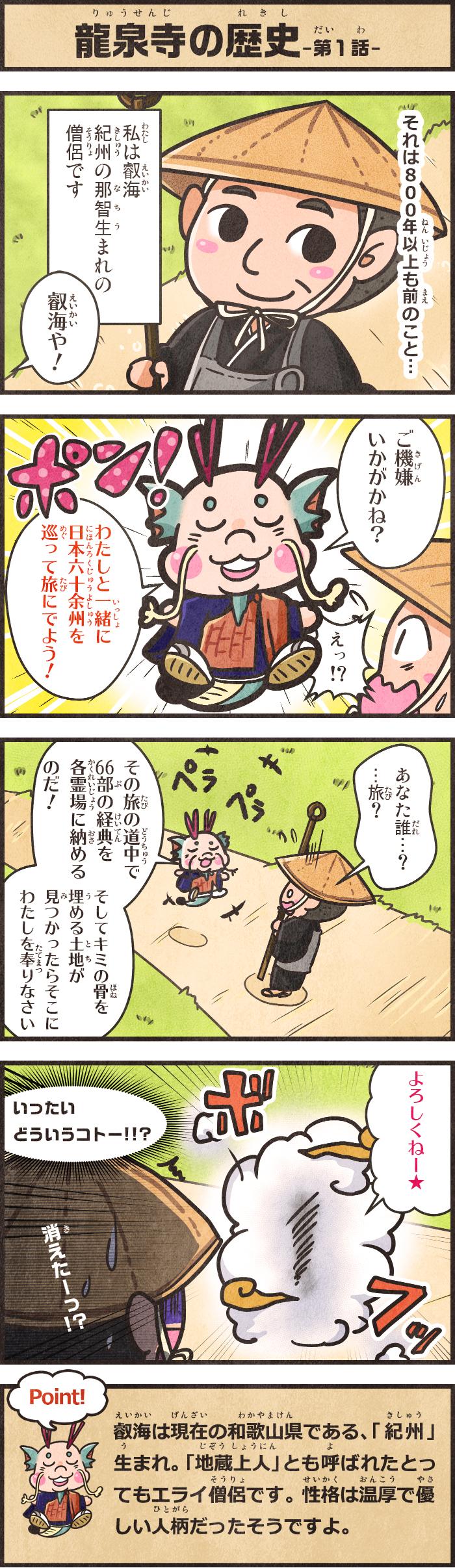 180509_kotatsu_4koma_31