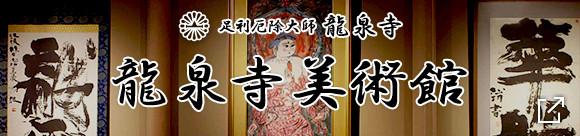 龍泉寺美術館