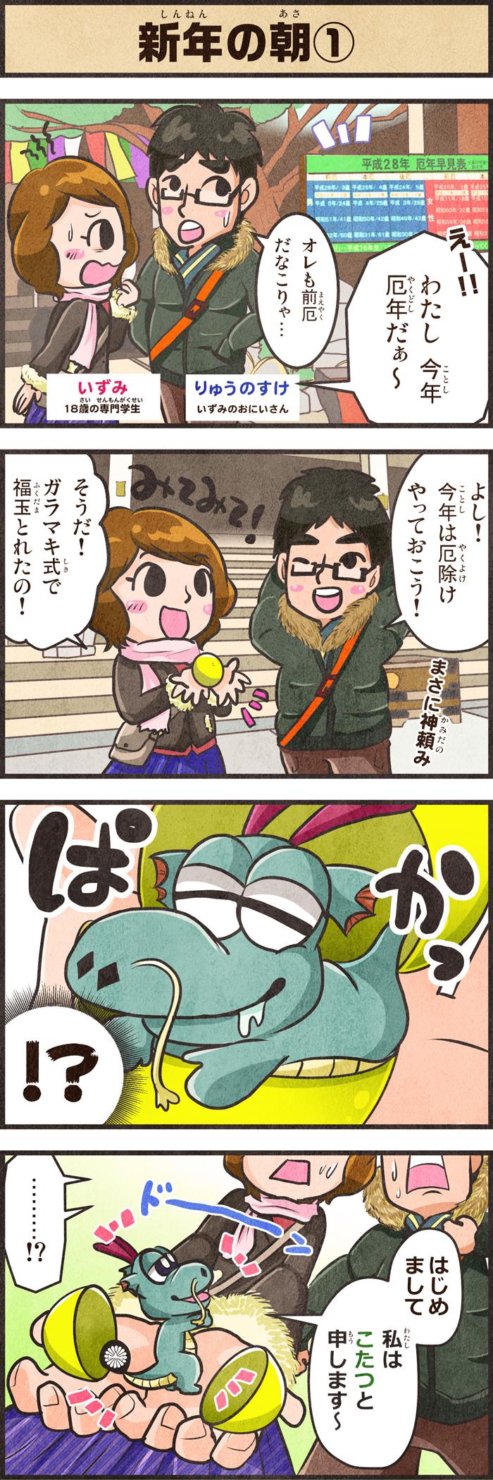 160128_kotatsu_4koma_1