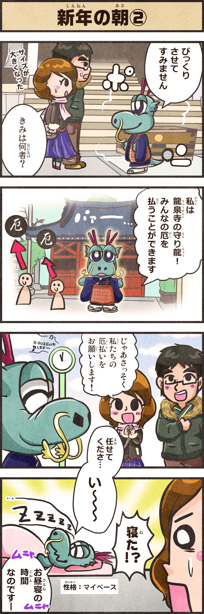 160128_kotatsu_4koma_1_2