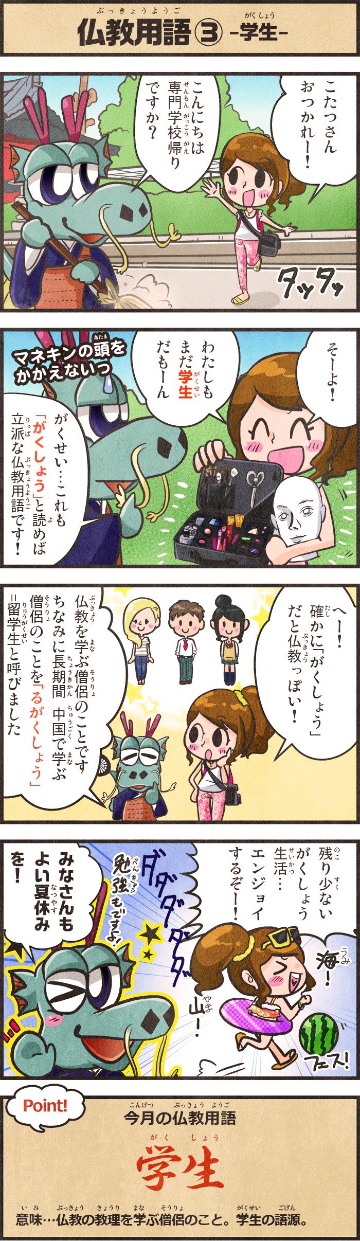 170801_kotatsu_4koma_20
