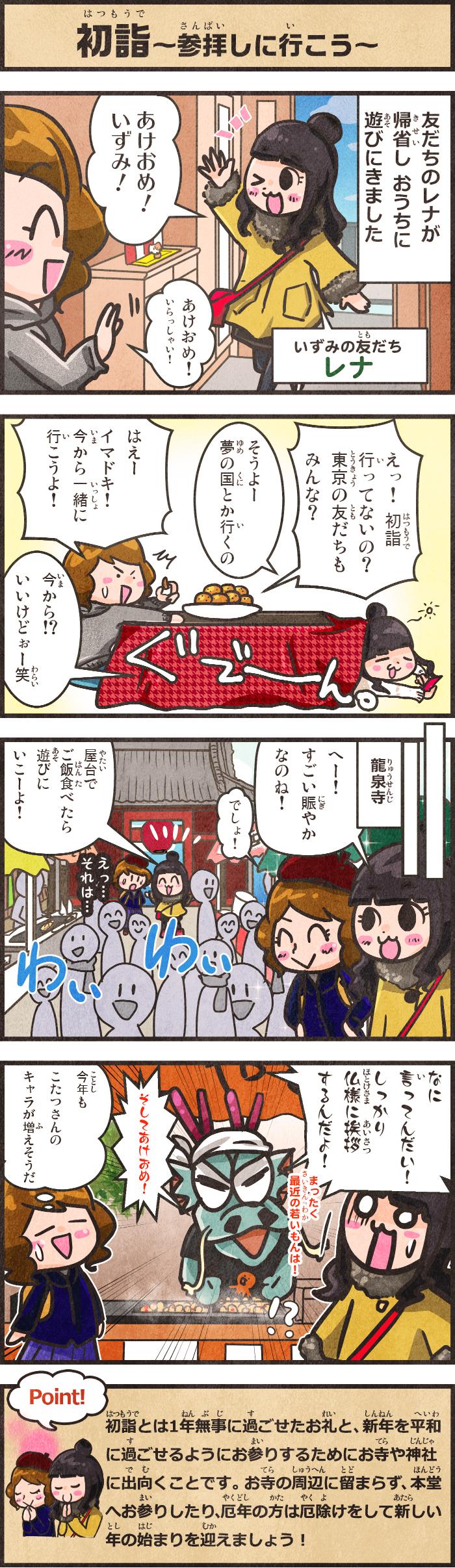 171221_kotatsu_4koma_25