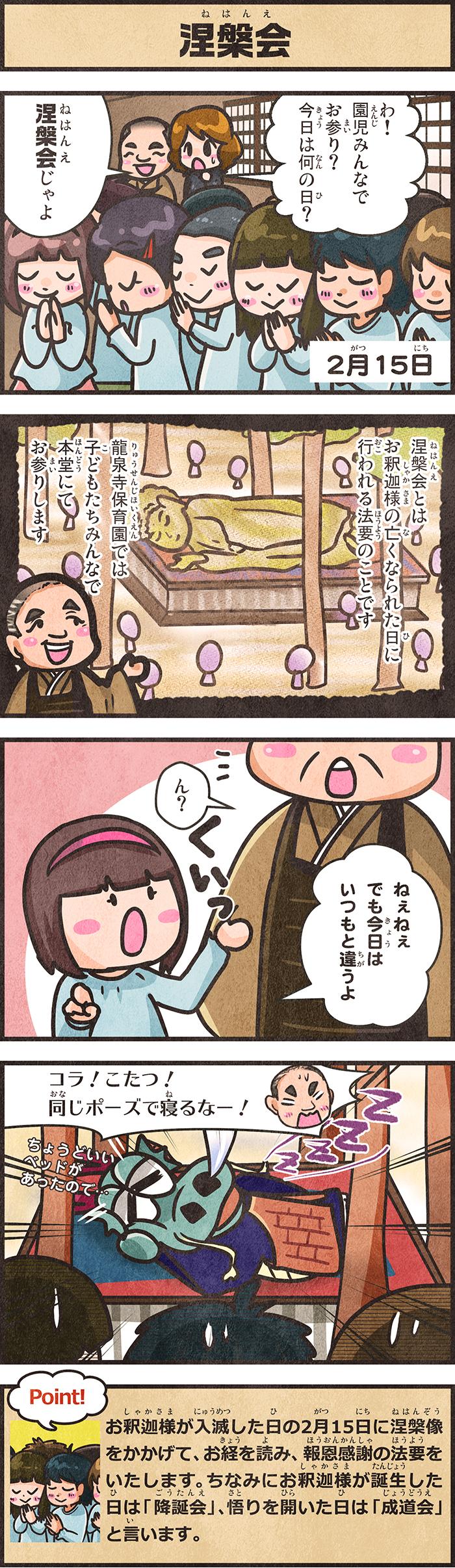 180208_kotatsu_4koma_26