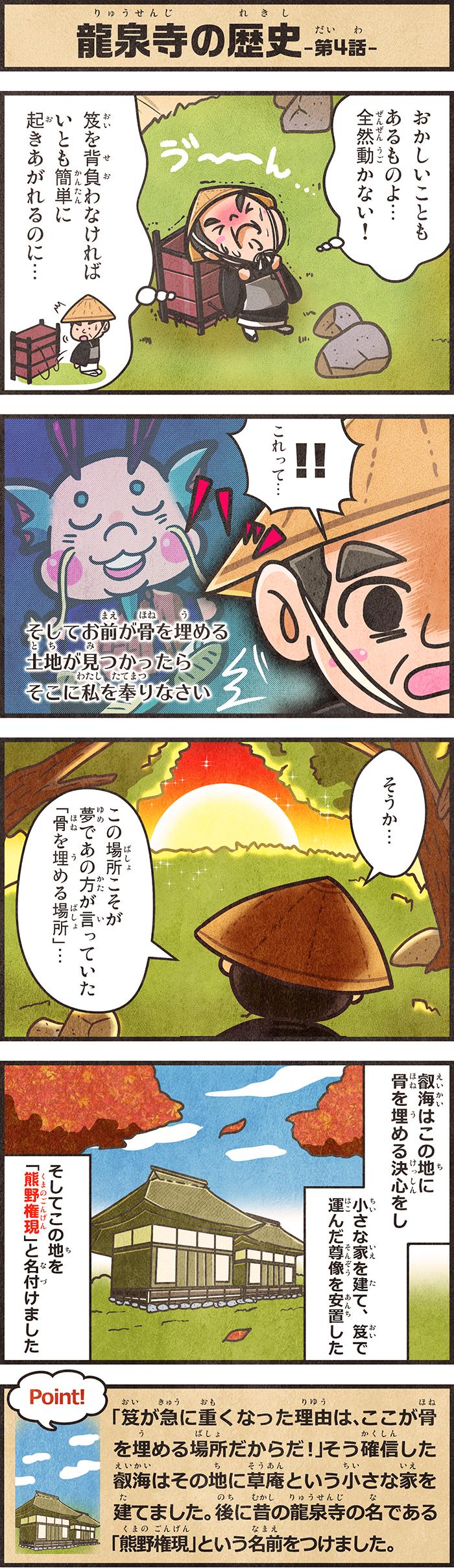 181017_kotatsu_4koma_34