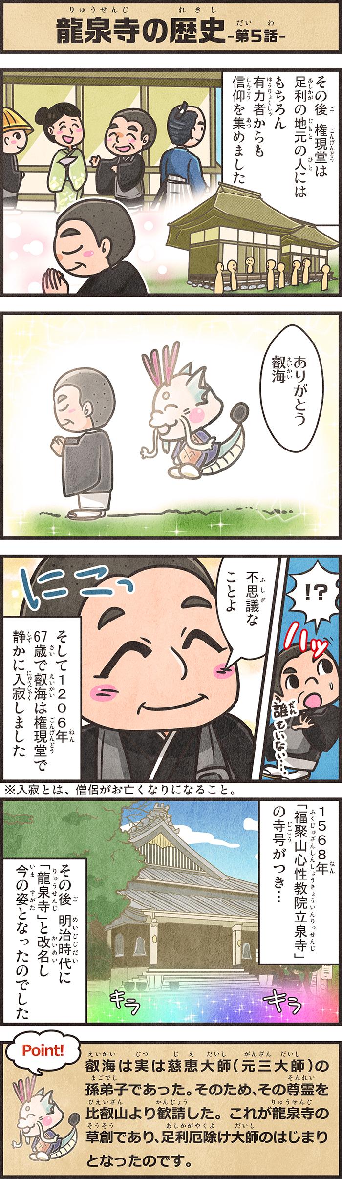 181030_kotatsu_4koma_35