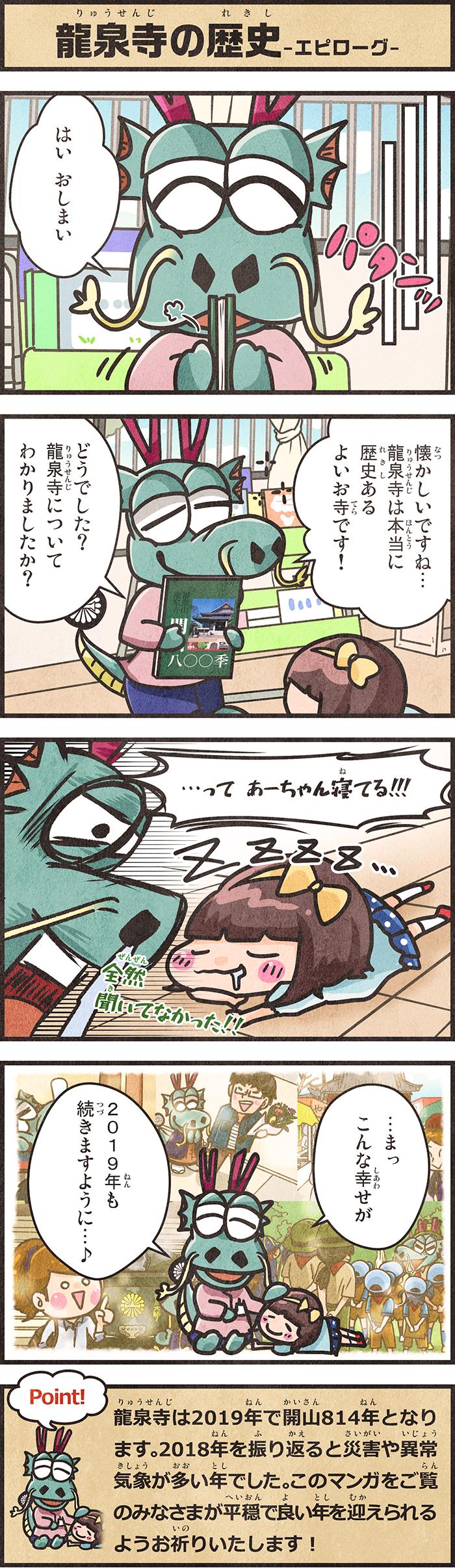 181129_kotatsu_4koma_36