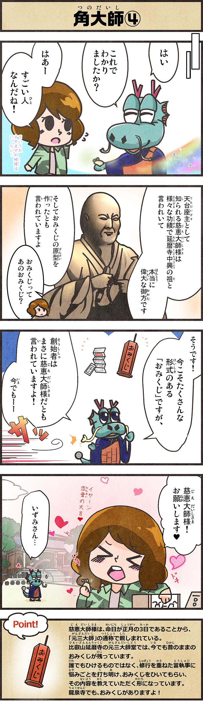 足利龍泉寺 こたつさん 46話 角大師4