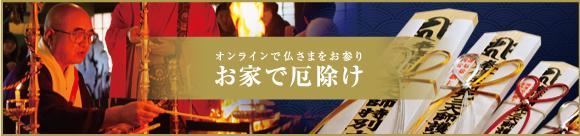 bnr_newyear_yakuyoke